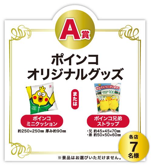 ☆ポインコ兄弟ストラップ/ローソン100キャンペーン当選品☆_参考資料