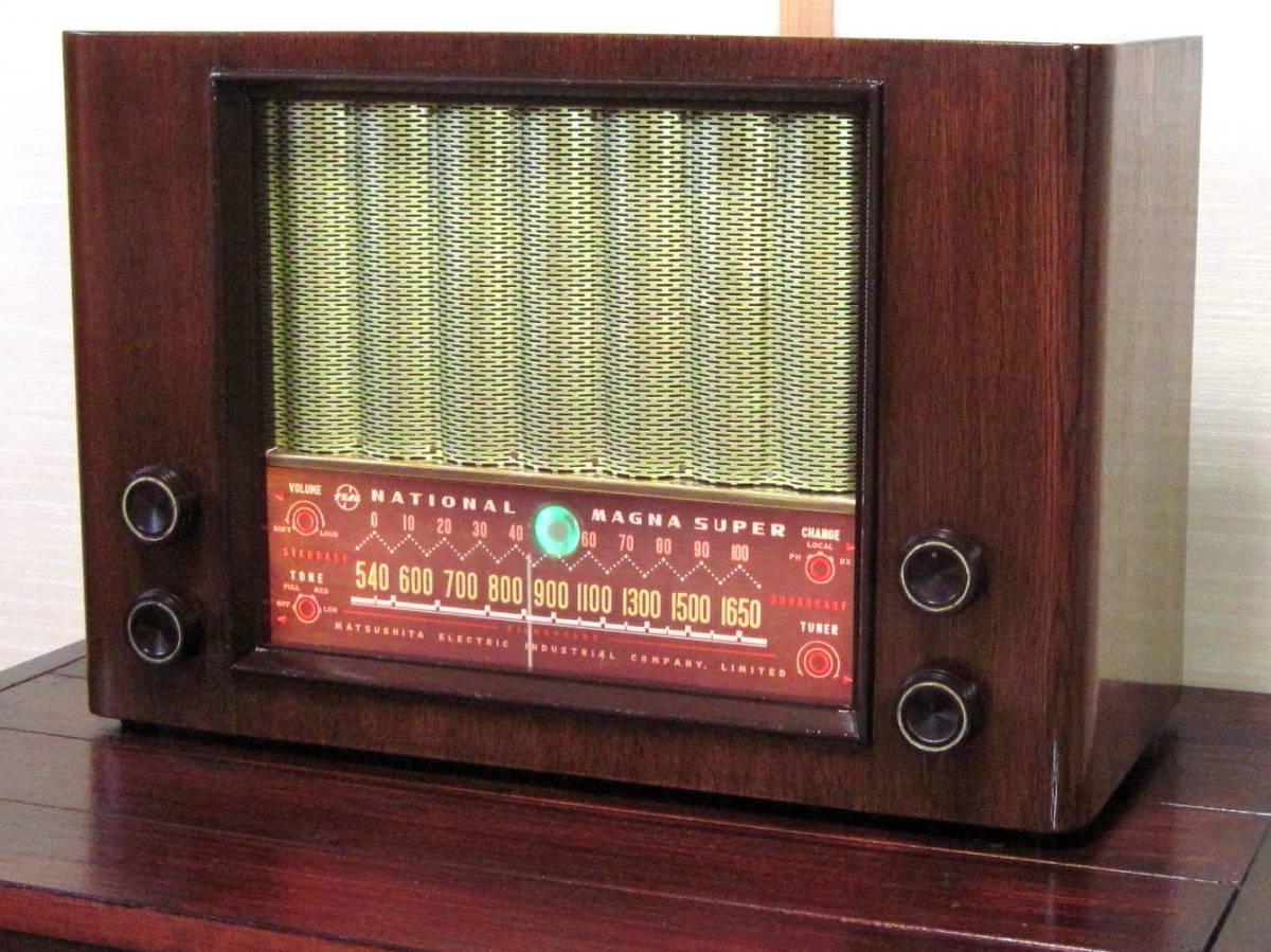 金屏風ラジオとしてお馴染の高級機。
