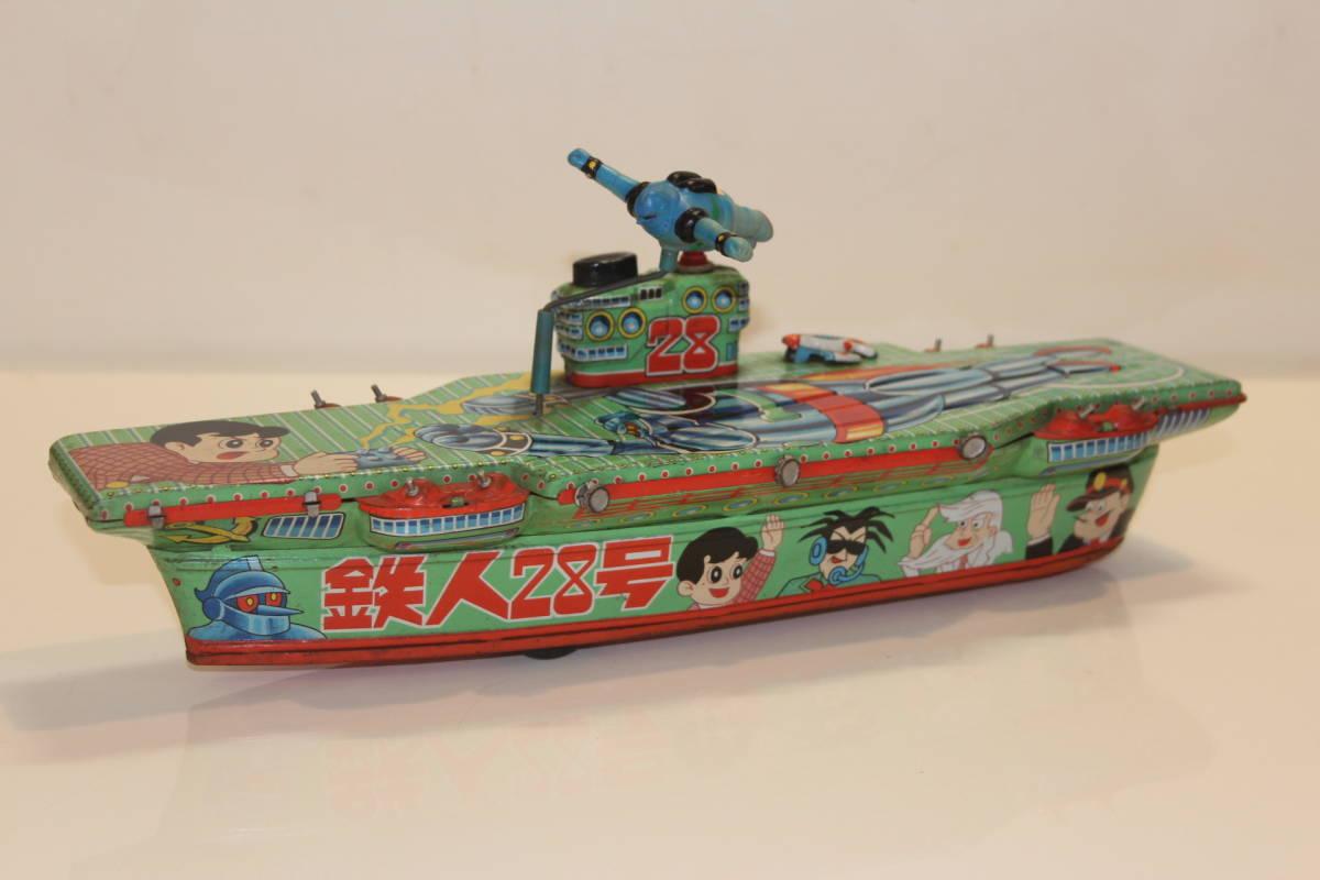 希少 ブリキ 鉄人28号 軍艦 アオシン 日本製