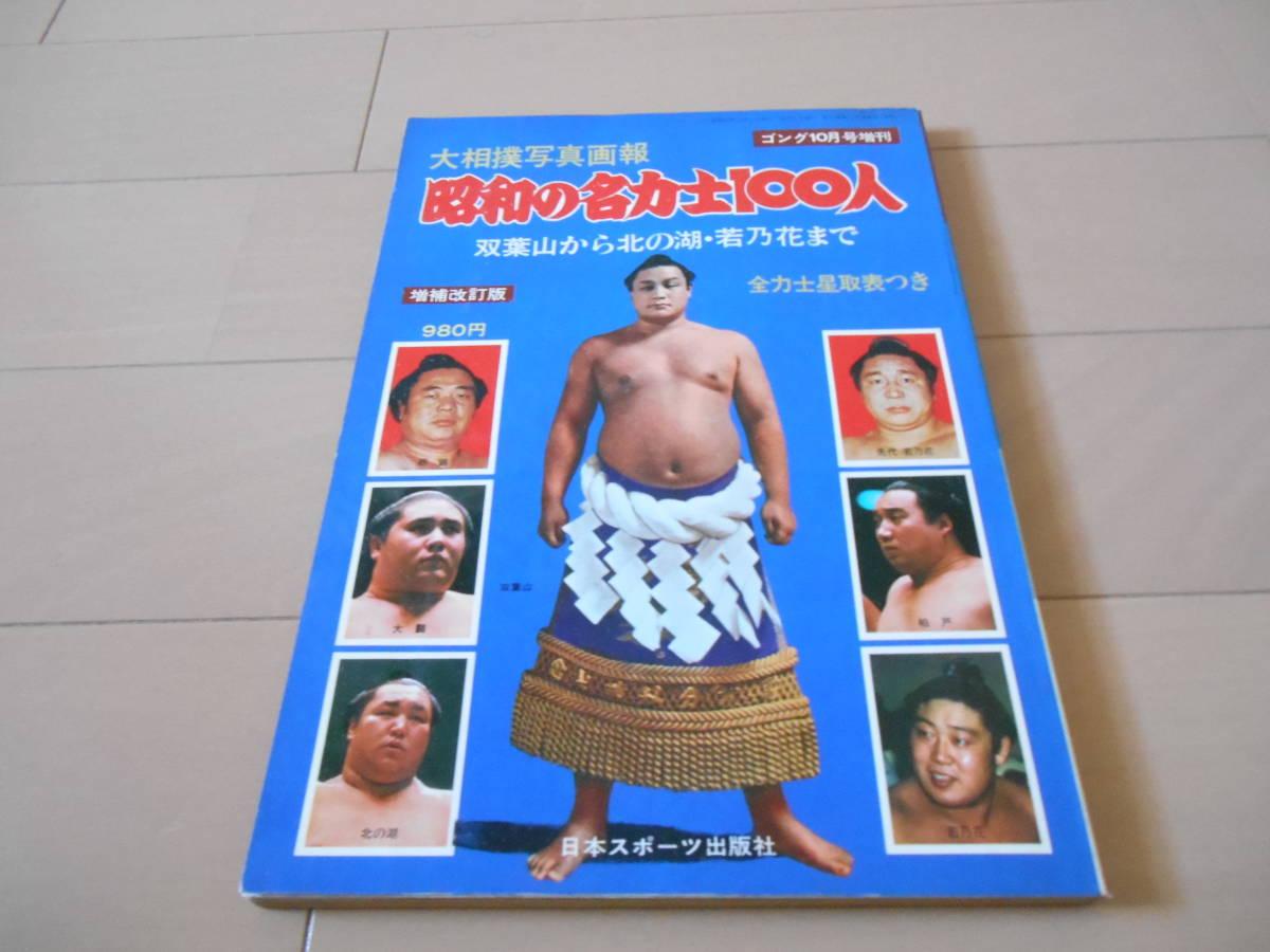 日本スポーツ出版社 ゴング10月号増刊 『大相撲写真画報 昭和の名力士100人』_画像1