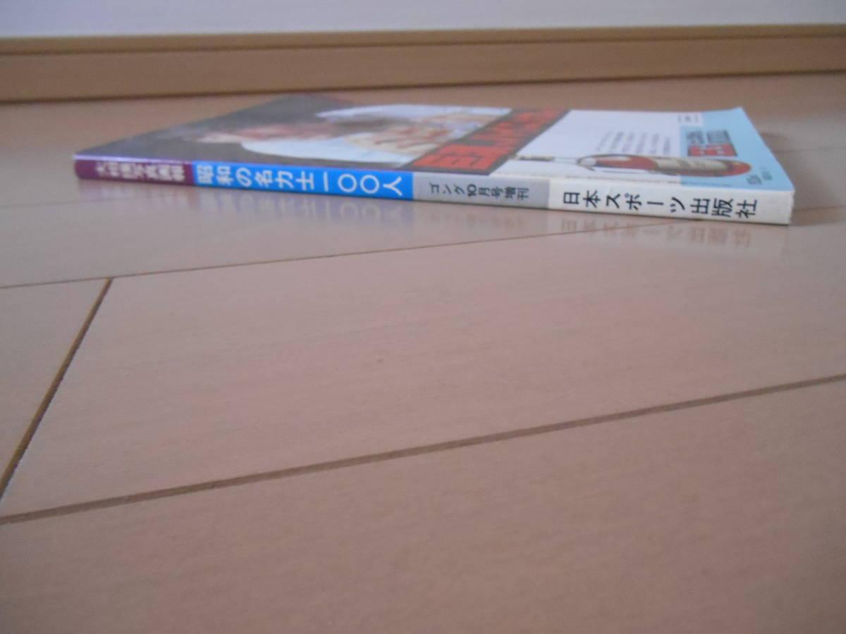 日本スポーツ出版社 ゴング10月号増刊 『大相撲写真画報 昭和の名力士100人』_画像3
