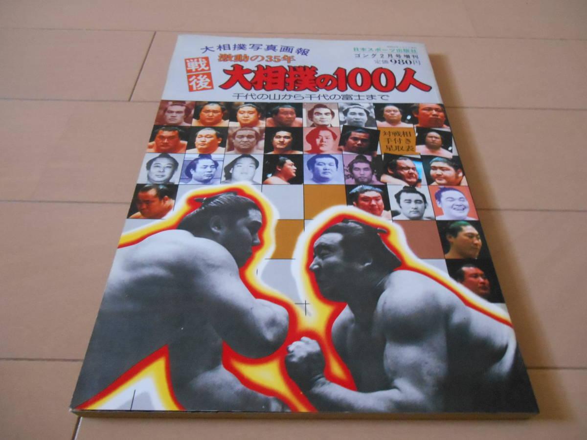 日本スポーツ出版社 ゴング2月号増刊 『大相撲写真画報 激動の35年 戦後大相撲の100人』_画像1