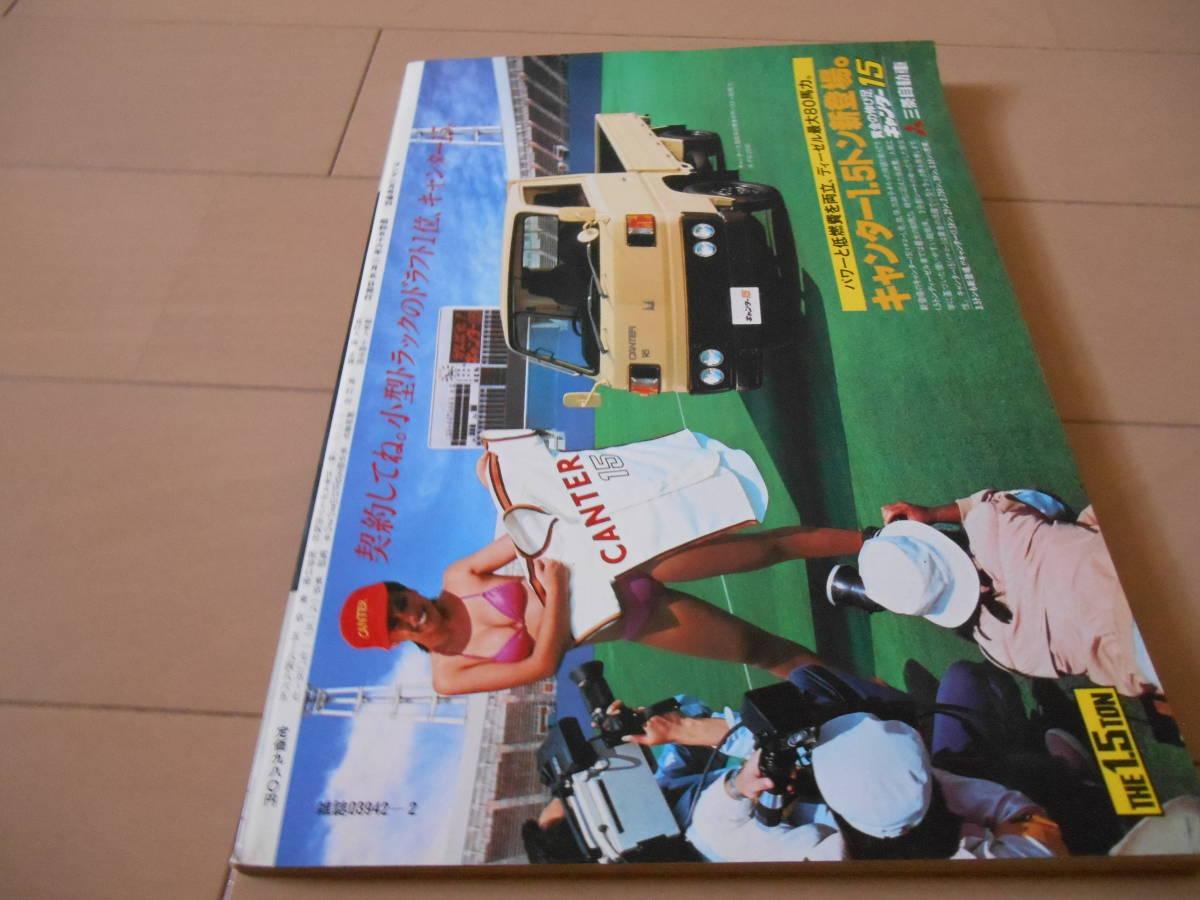 日本スポーツ出版社 ゴング2月号増刊 『大相撲写真画報 激動の35年 戦後大相撲の100人』_画像2