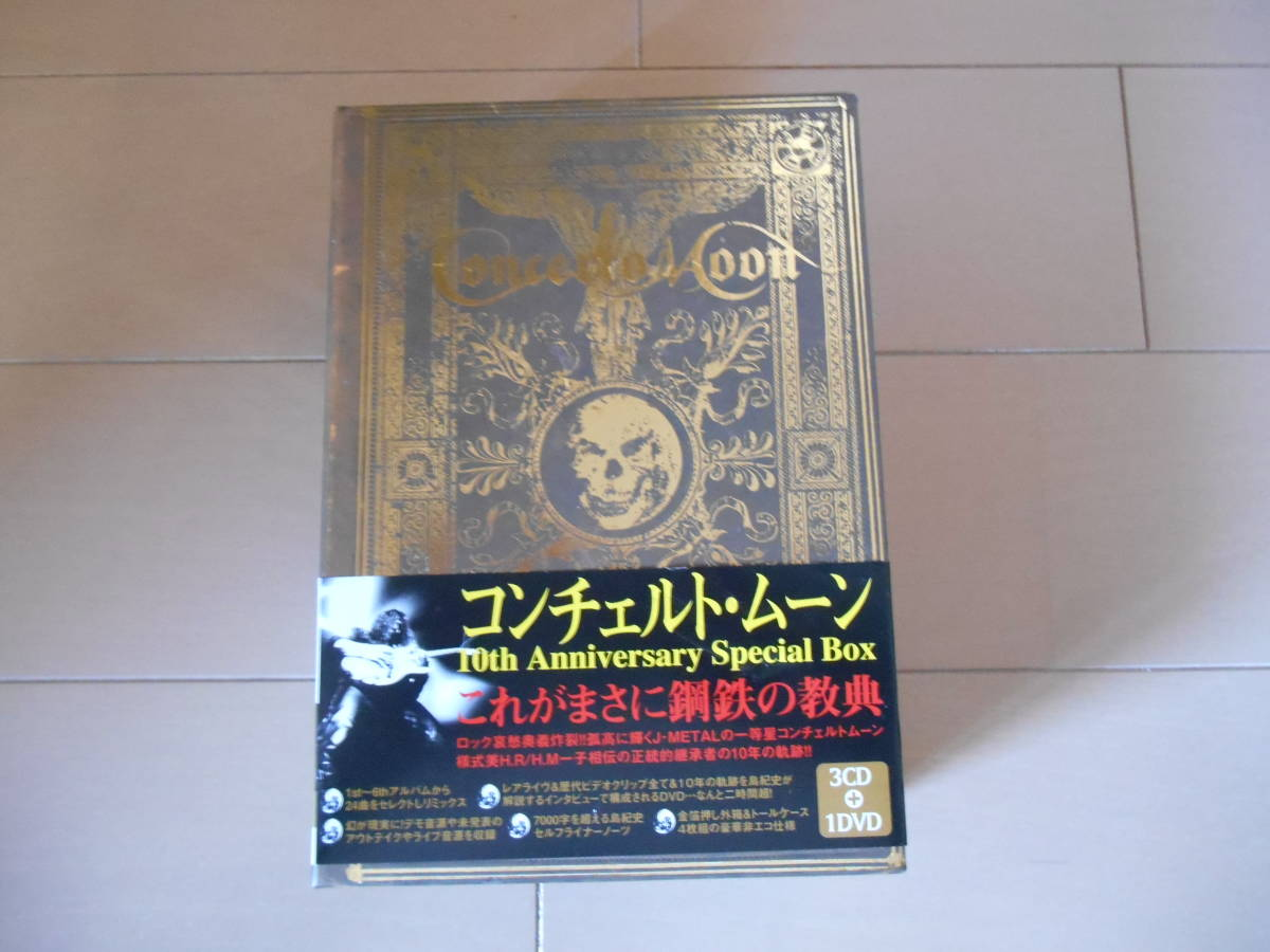 CONCERTO MOON コンチェルト・ムーン CD14タイトルセット+10周年記念BOXセット 帯 初回盤 DVD_画像2