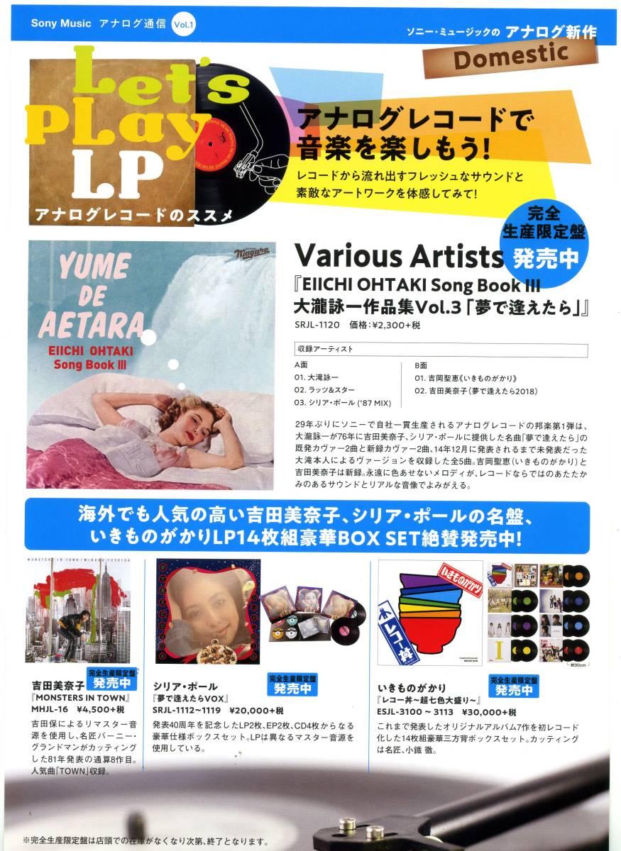 即決 2枚 100円 Sony Music アナログ通信 VOL.1 チラシ ボブ ディラン ビリー ジョエル 大瀧詠一_画像2