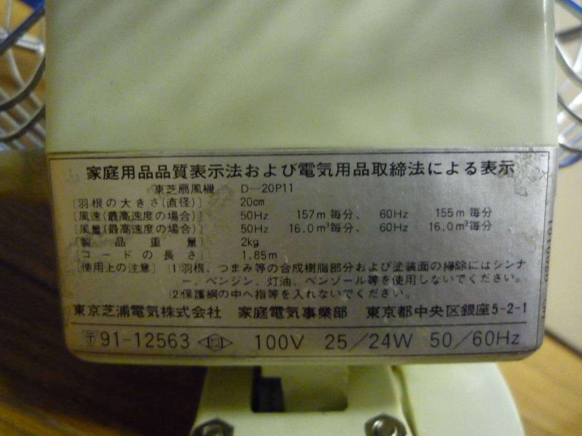 ◆美品 中古 レトロ TOSHIBA 東芝 可愛い 扇風機 動作品 4枚羽◆_画像8