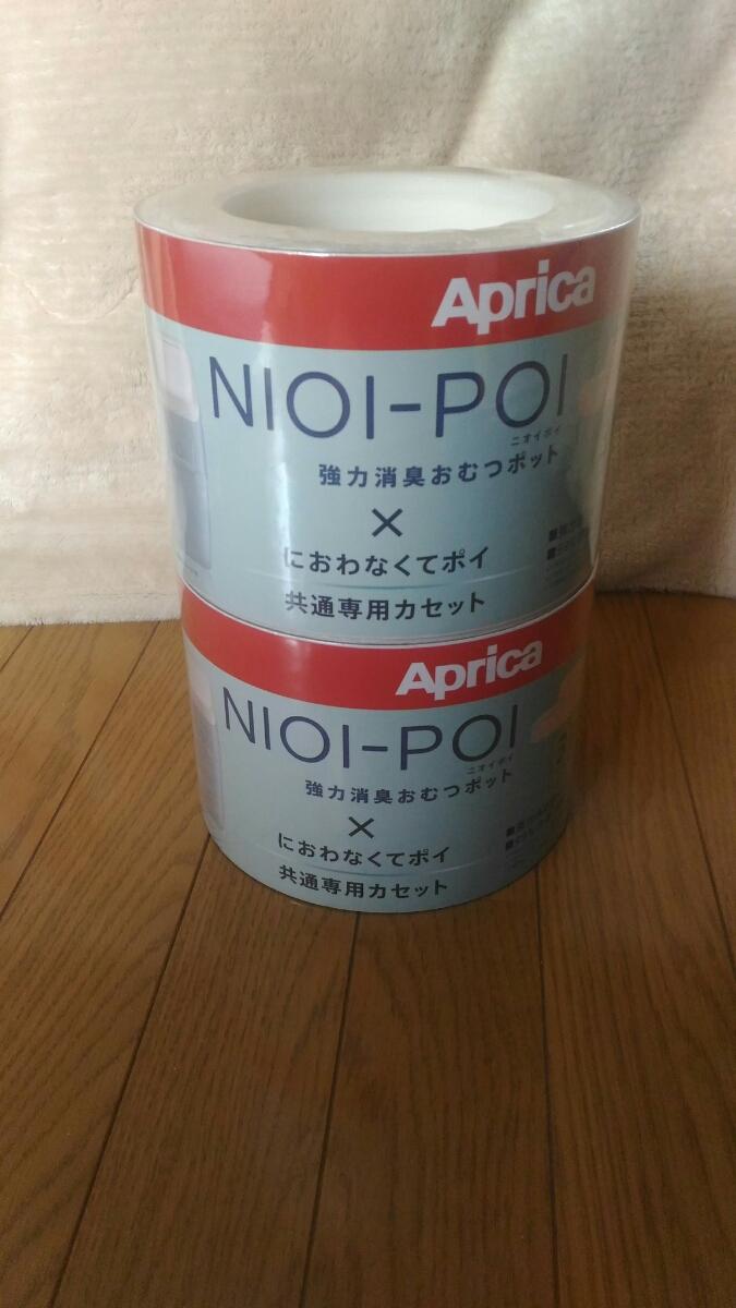アップリカ NIOI-POIにおわなくてポイ共通専用カセット 三個入り2セット