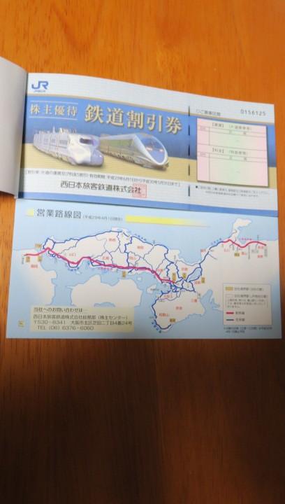 JR西日本株主優待鉄道割引券2枚(50%割引)・送料込み