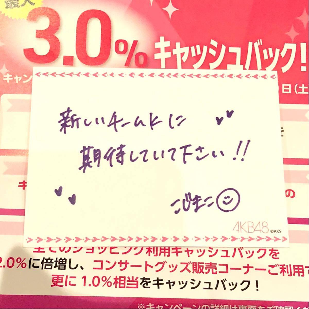 ●AKB48 小嶋真子 SSA 単独 メッセージカード ジャーバージャって何? さいたまスーパーアリーナ 限定 こじまこ