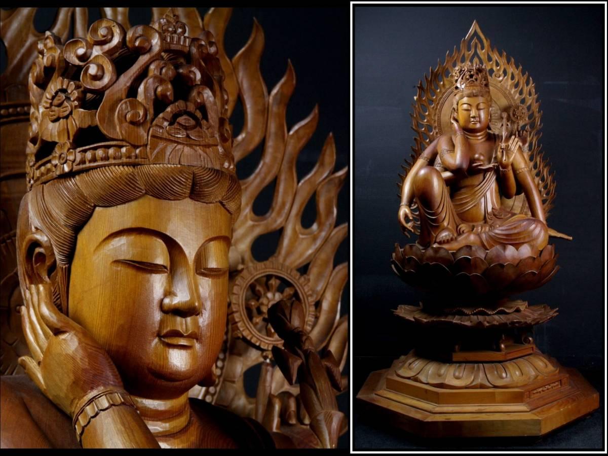 ◆櫟◆ 北村西望刀 仏教美術 木彫 如意輪観音像 140cm 細密彫 仏像唐物骨董 寺院買取 [B8
