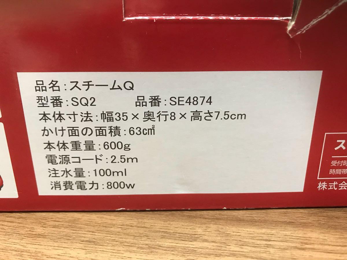 【未使用】スマイル(SMILE) スチームアイロン スチームQ SE4874 レッド_画像3