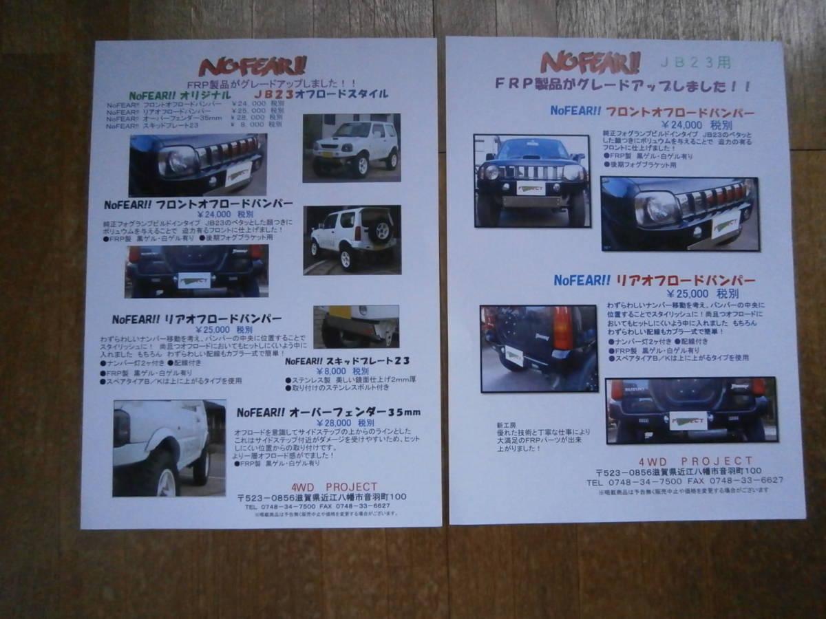 4WD PROJECT 4WDプロジェクト ジムニー 製品カタログ Jimny チラシ NOFEAR_画像1