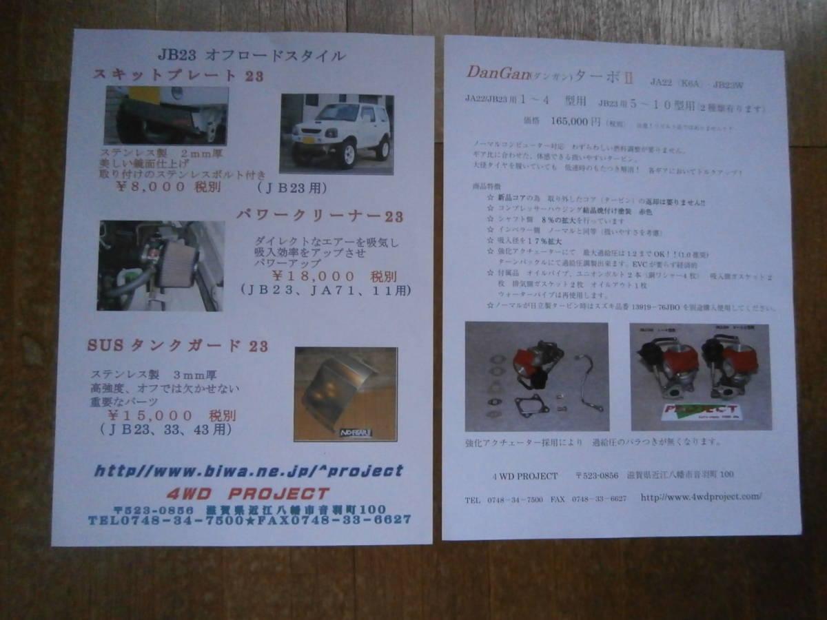 4WD PROJECT 4WDプロジェクト ジムニー 製品カタログ Jimny チラシ NOFEAR_画像4