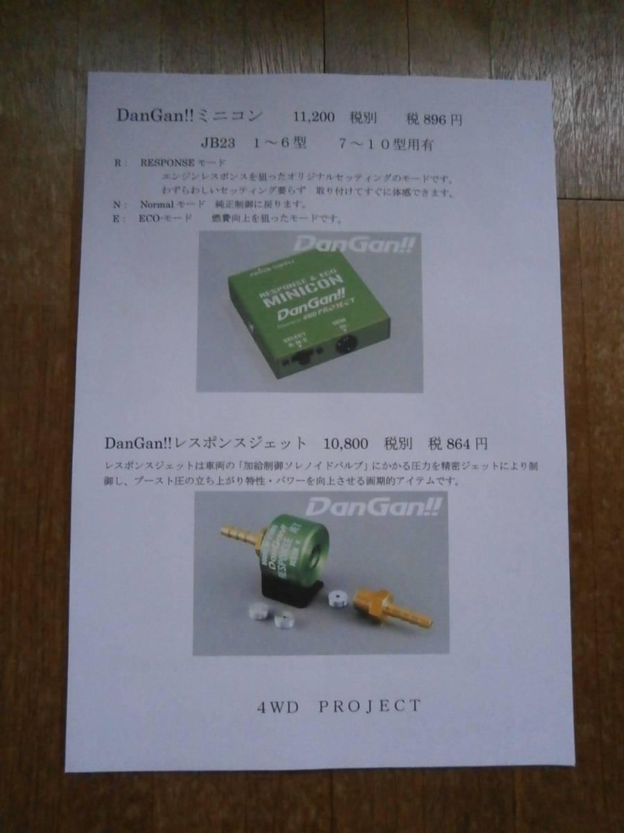 4WD PROJECT 4WDプロジェクト ジムニー 製品カタログ Jimny チラシ NOFEAR_画像2