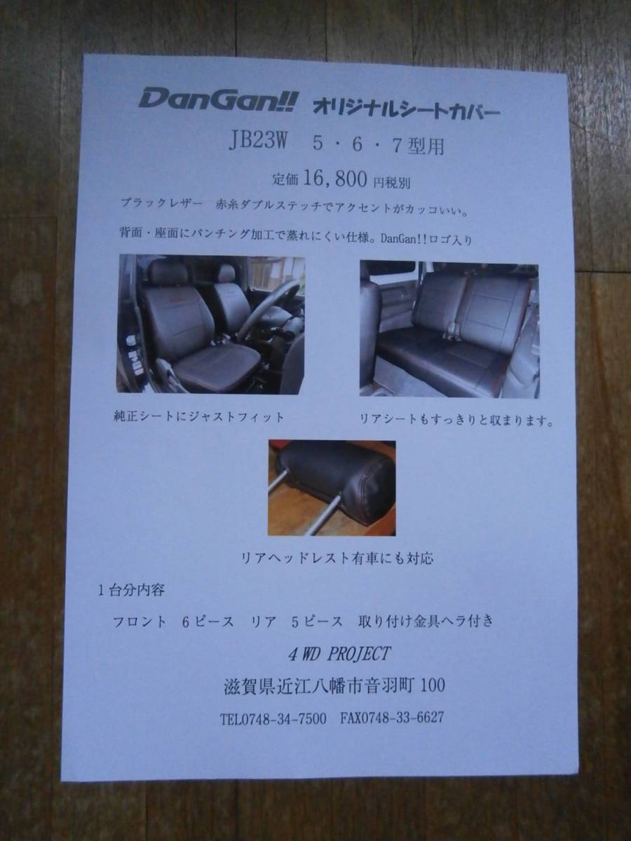 4WD PROJECT 4WDプロジェクト ジムニー 製品カタログ Jimny チラシ NOFEAR_画像6