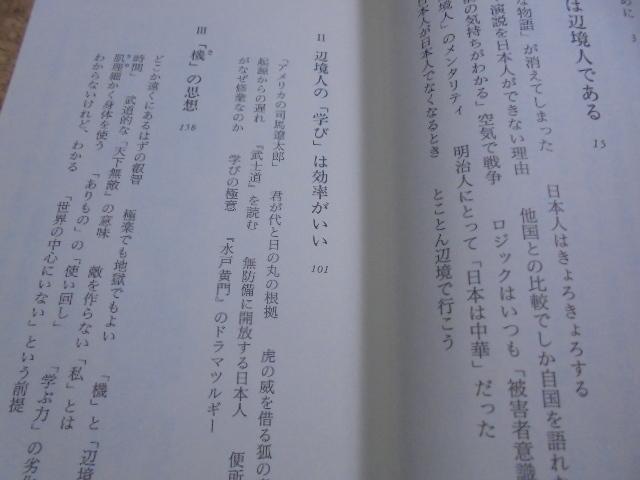 論 日本 辺境
