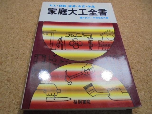 ■◆家庭大工全書■藤井純子◆大工経師塗装左官作品■◆_画像1