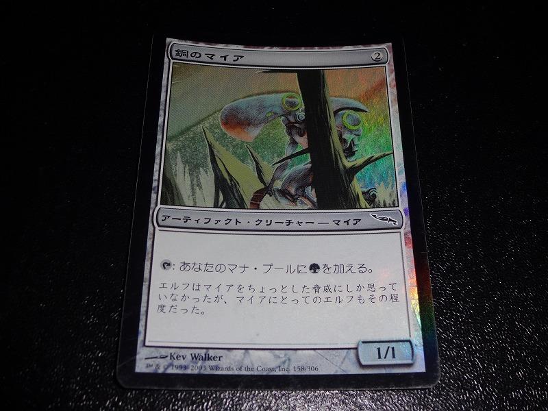 FOIL/銅のマイア/Copper Myr/日本語版/MTG1枚_画像1