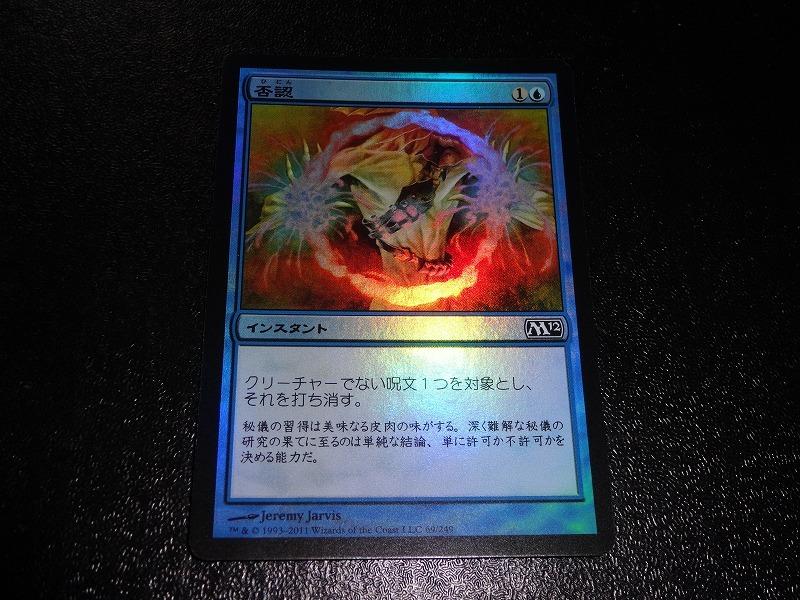FOIL/否認/Negate/M12/日本語版/MTG1枚_画像1