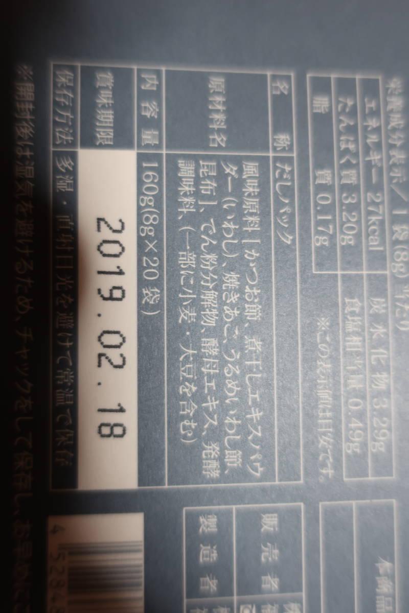 茅の舎☆だしパックとつゆの詰め合わせ_画像4