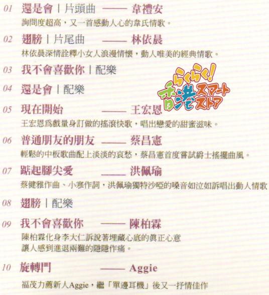 新品 台湾ドラマ サントラ OST イタズラな恋愛白書(我可能不會愛〔イ尓〕)電視原聲帶 CD アリエル・リン(林依晨) 陳柏霖 韋禮安 王宏恩_画像3