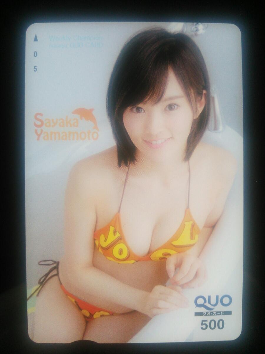 ◆送料無料 山本彩 NMB48 未使用 クオカード(2) 週刊チャンピオン QUOカード 欲望者 AKB48 ジャーバージャ 阪神タイガース TORACOトラコ