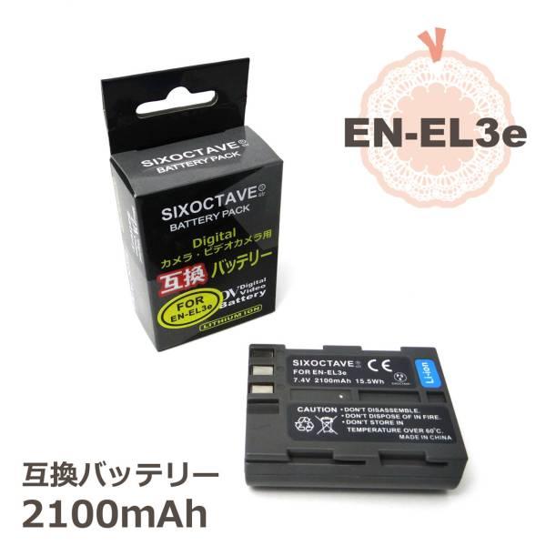 NIKON EN-EL3/EN-EL3e/EN-EL3a互換バッテリーD700/D90/D300/D300s/D200/D100/D100LS/D80/D70/D70s/D50/D100 SLR  MB-D10/MB-D80_画像1