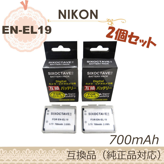 NIKONニコンEN-EL19互換 リチウムイオンバッテリー2個Coolpix S32, Coolpix S33, Coolpix S100, Coolpix S2500, Coolpix S2550,