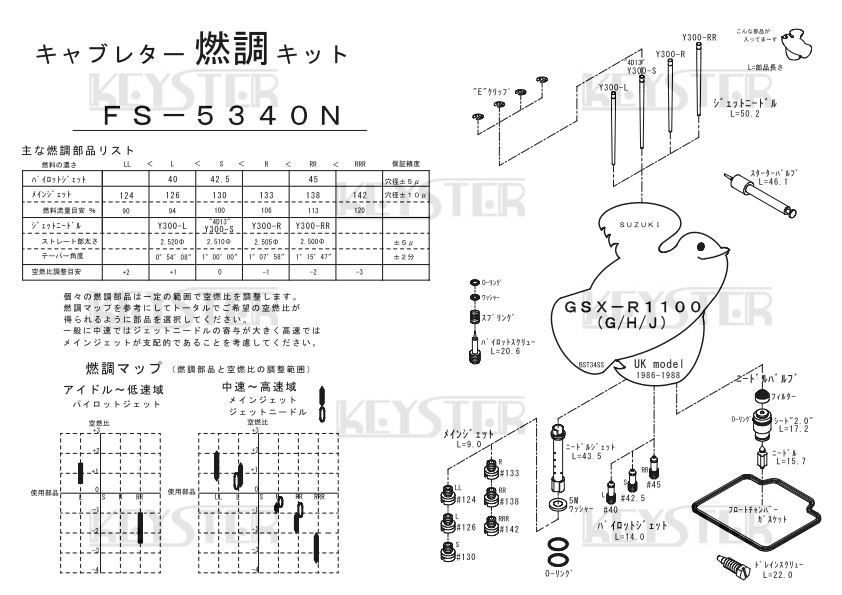 ■ FS-5340N  GSX-R1100 GHJ BST34SS UKモデル 1986-1988 キャブレター リペアキット キースター KEYSTER 燃調キット 4_画像3