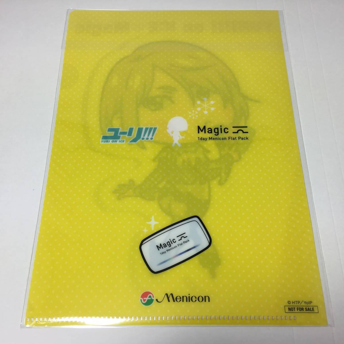 即決!! ユーリ!!!on ICE magic メニコンコラボ ユーリ・プリセツキー クリアファイル(A5サイズ)     ( 非売品 ヴィクトル 勇利 ユリオ_画像2