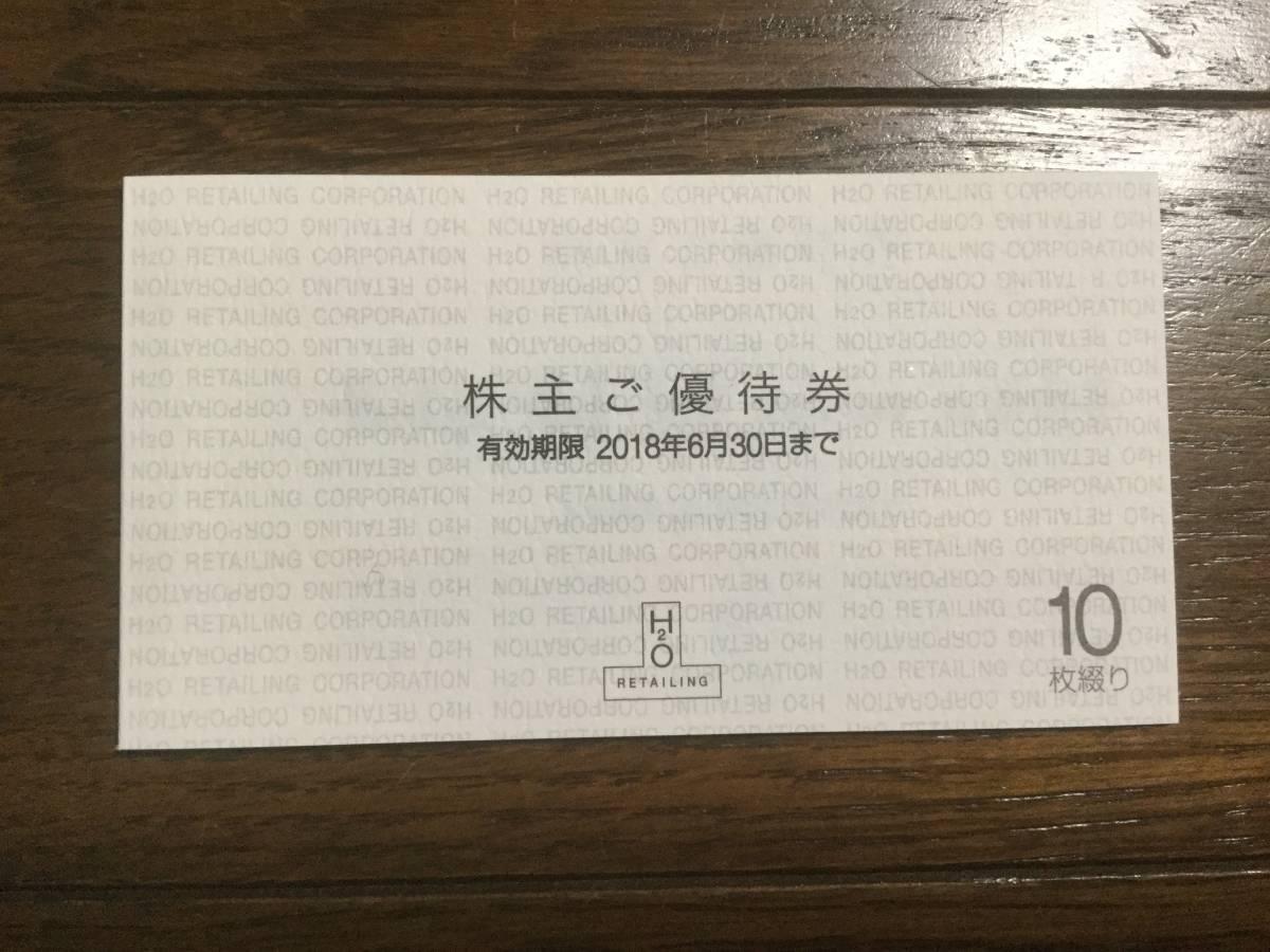 H2Oエイチツーオー株主優待券10枚セット阪急阪神、イズミヤ、家族亭 、有効期限 2018年6月30日 送料込み