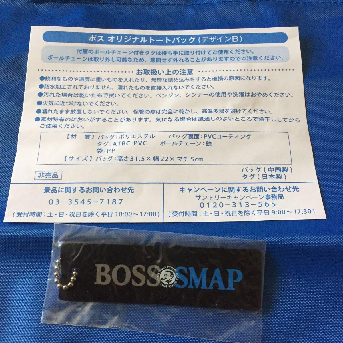 レア非売品 サントリー BOSS×SMAP ボスオリジナルトートバッグ(デザインB)_画像3