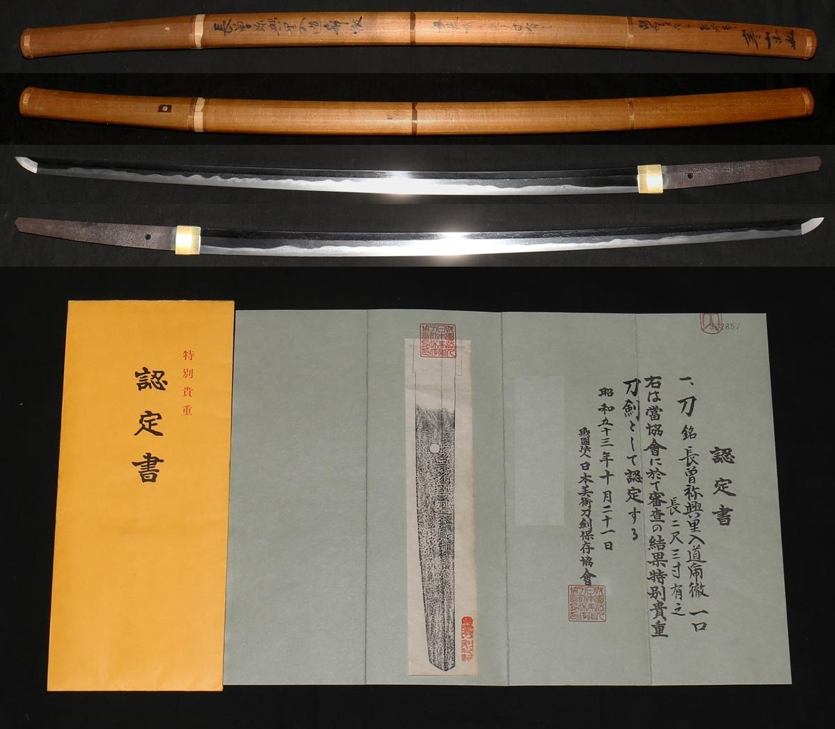 新刀最上作最上大業物『長曽祢興里入道乕徹』特別貴重刀剣 見事なる数珠刃圧巻の出来栄