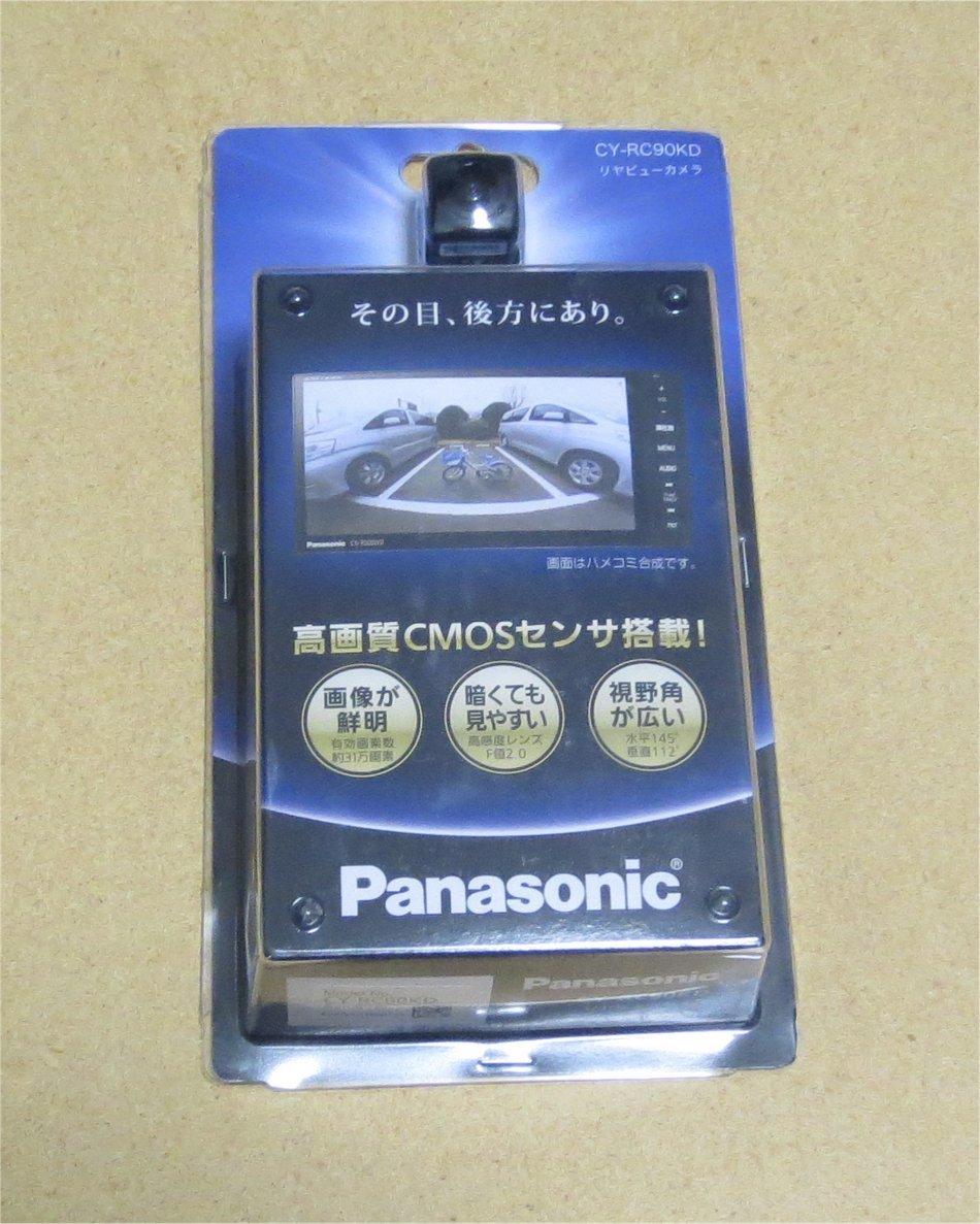 【CY-RC90KD】 {CY-RC90KD (バックカメラ) } 【パナソニック Panasonic】 リアビューカメラ [500]