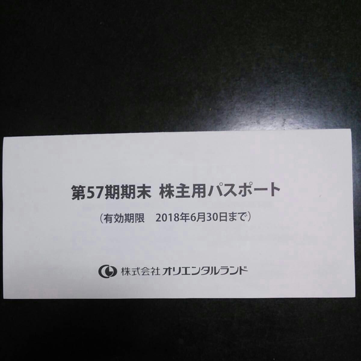 [送料込] オリエンタルランド 株主優待 ディズニーランド ディズニーシー 1円スタート 1枚