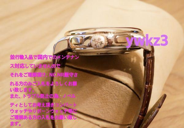 パテックフィリップ コンプリケーション PATEK PHILIPPE 腕時計 ノーチラス カラトラバ アクアノート 付属品あり 高級 自動巻き_画像3