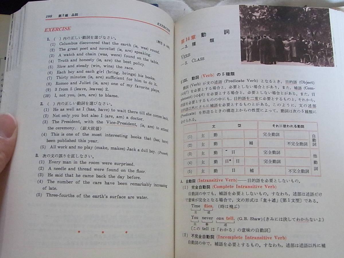 x8763 現代英文法(新版) 荒牧鉄雄 三省堂/昭和48_画像3