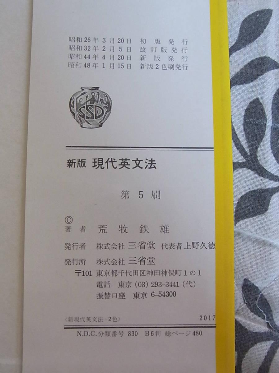 x8763 現代英文法(新版) 荒牧鉄雄 三省堂/昭和48_画像2