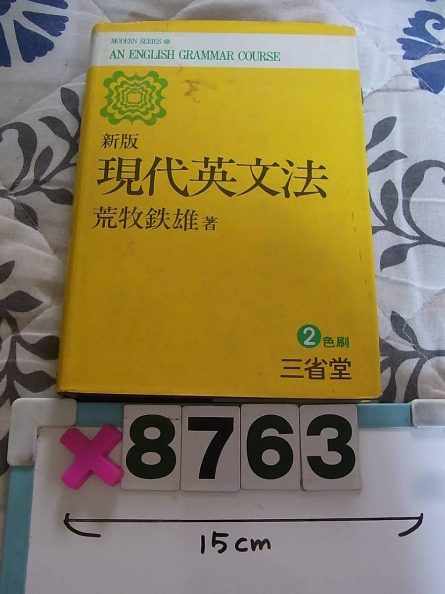 x8763 現代英文法(新版) 荒牧鉄雄 三省堂/昭和48