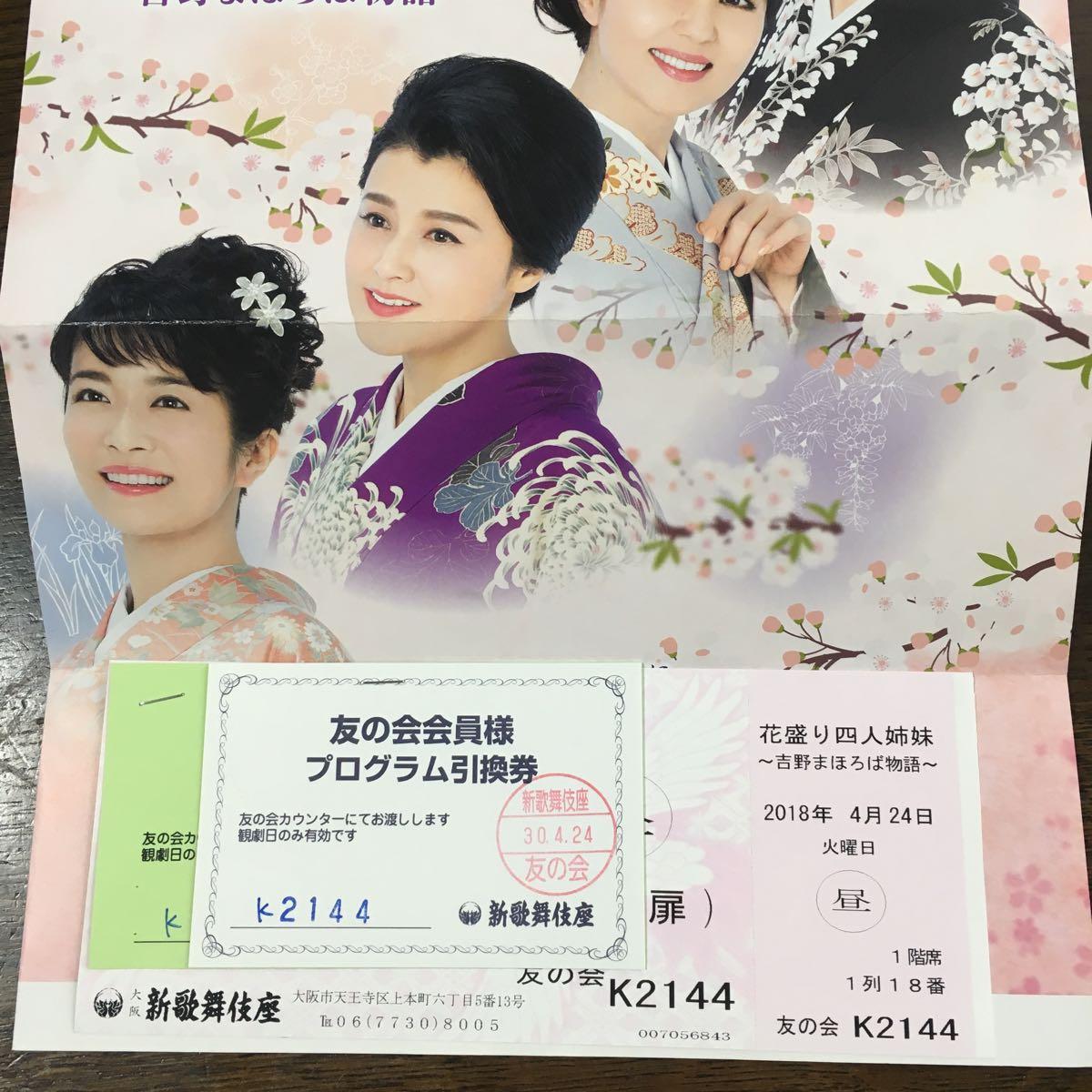 花盛り四人姉妹 4月24日火曜日 1階席1列18番