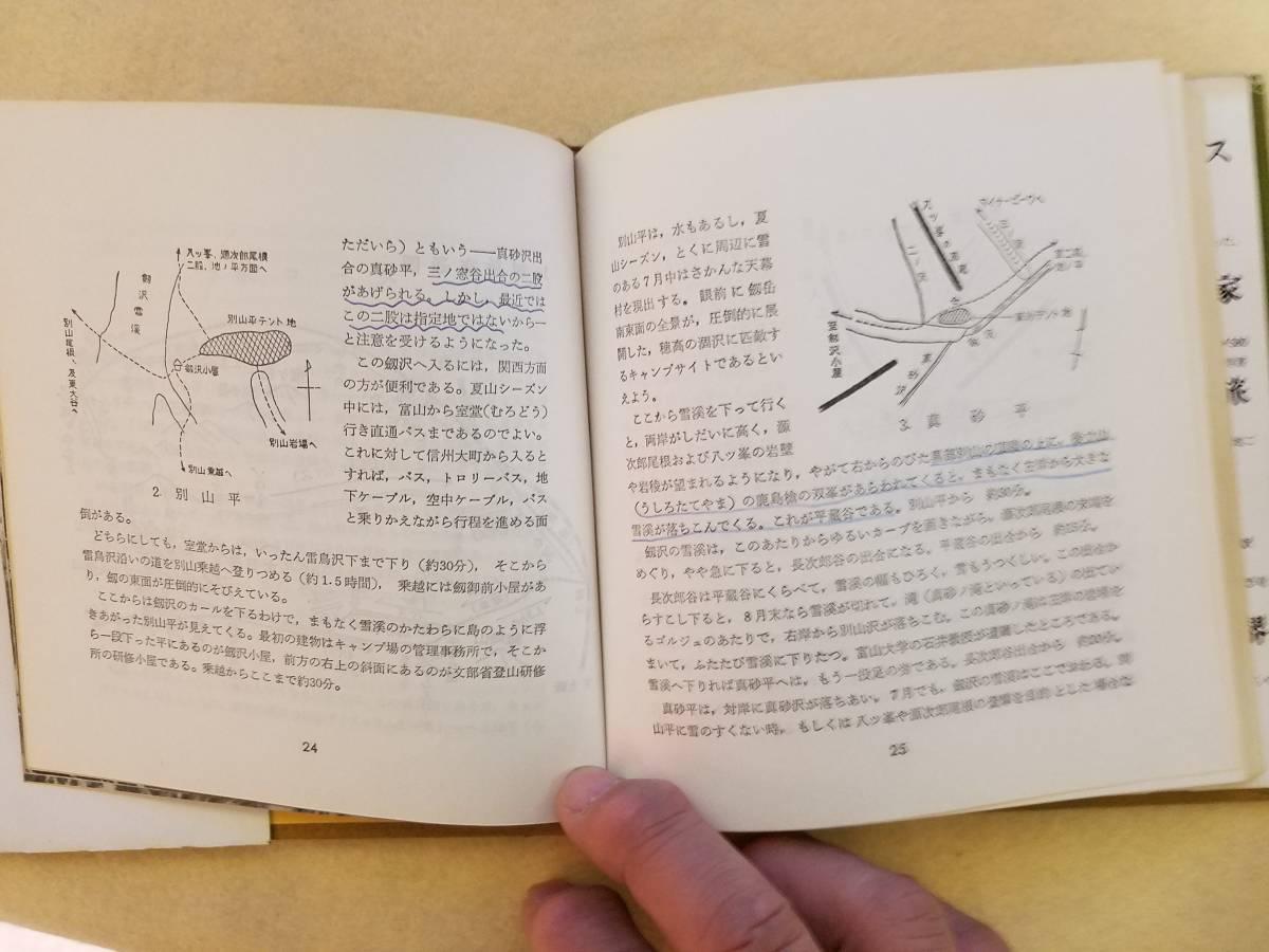 本 書籍 古書 登攀ルート解説第2版 築地書館 剣岳 岩登 希少 詳説ガイドブック 昭和47年出版_画像9