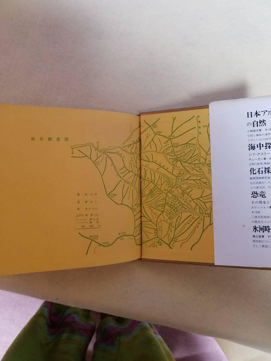 本 書籍 古書 登攀ルート解説第2版 築地書館 剣岳 岩登 希少 詳説ガイドブック 昭和47年出版_画像8