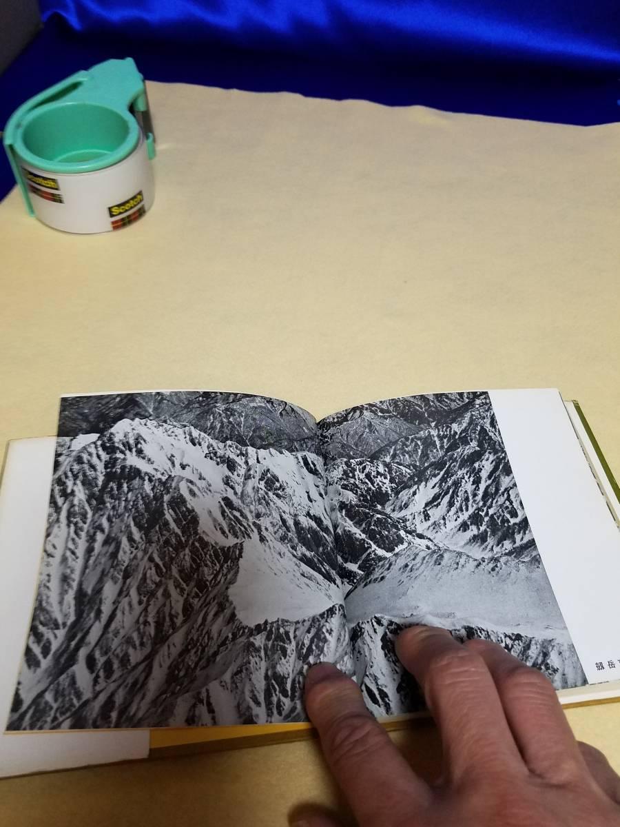 本 書籍 古書 登攀ルート解説第2版 築地書館 剣岳 岩登 希少 詳説ガイドブック 昭和47年出版_画像2