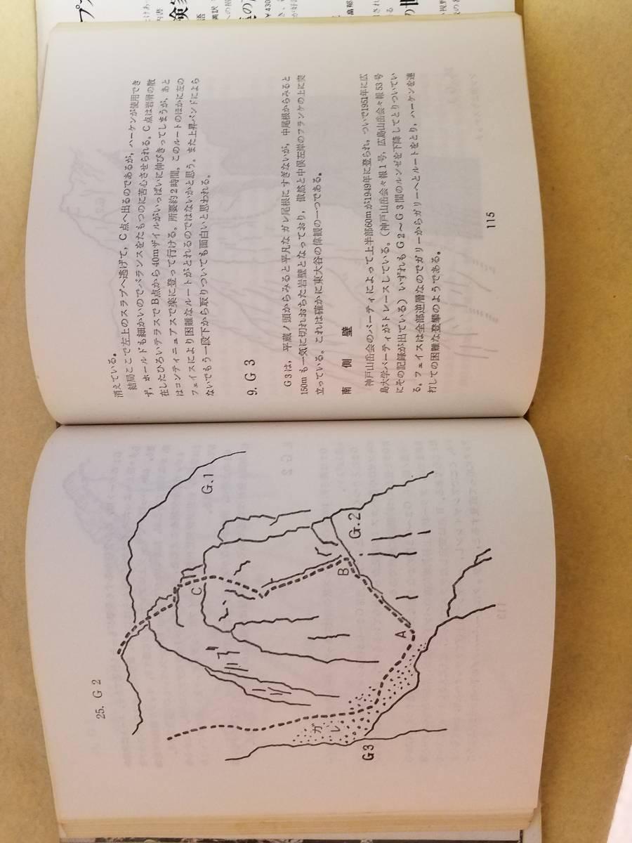 本 書籍 古書 登攀ルート解説第2版 築地書館 剣岳 岩登 希少 詳説ガイドブック 昭和47年出版_画像7