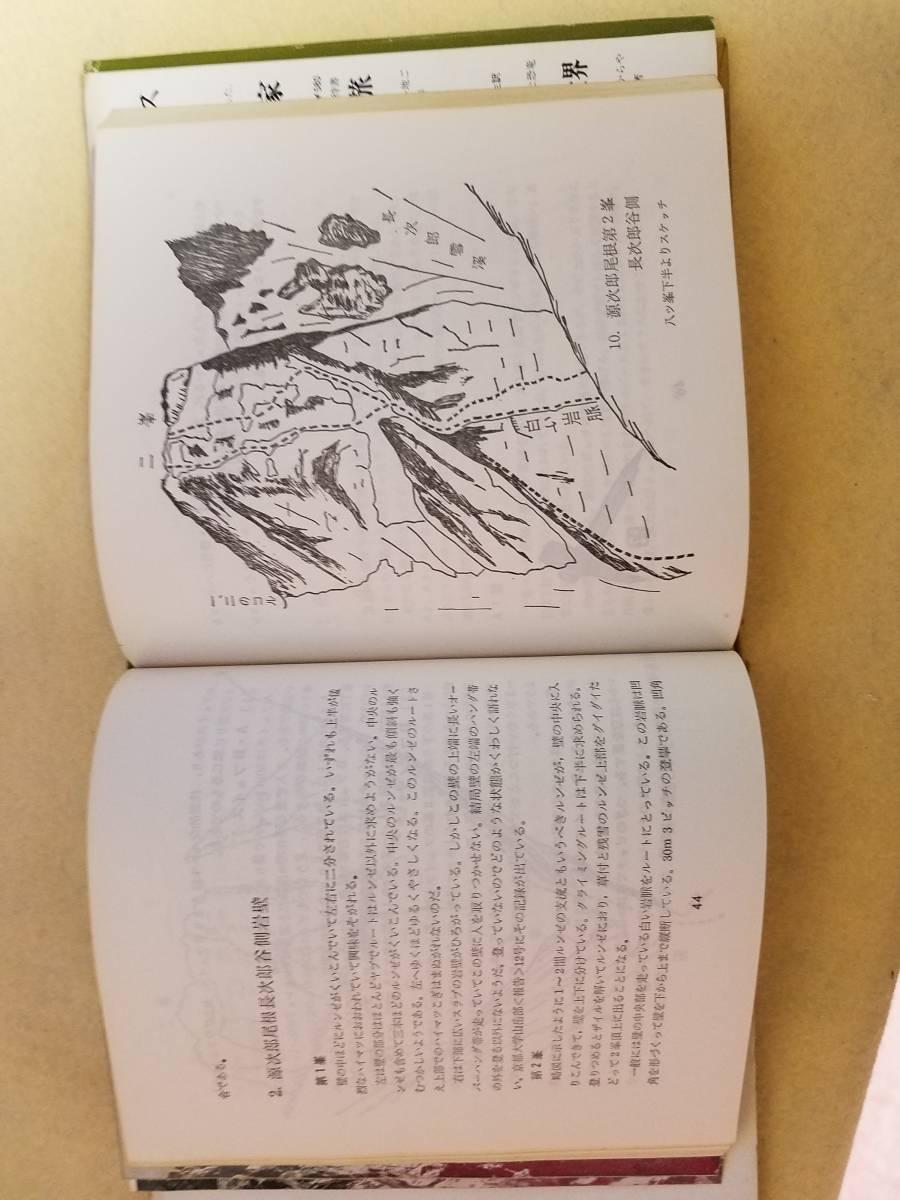 本 書籍 古書 登攀ルート解説第2版 築地書館 剣岳 岩登 希少 詳説ガイドブック 昭和47年出版_画像6