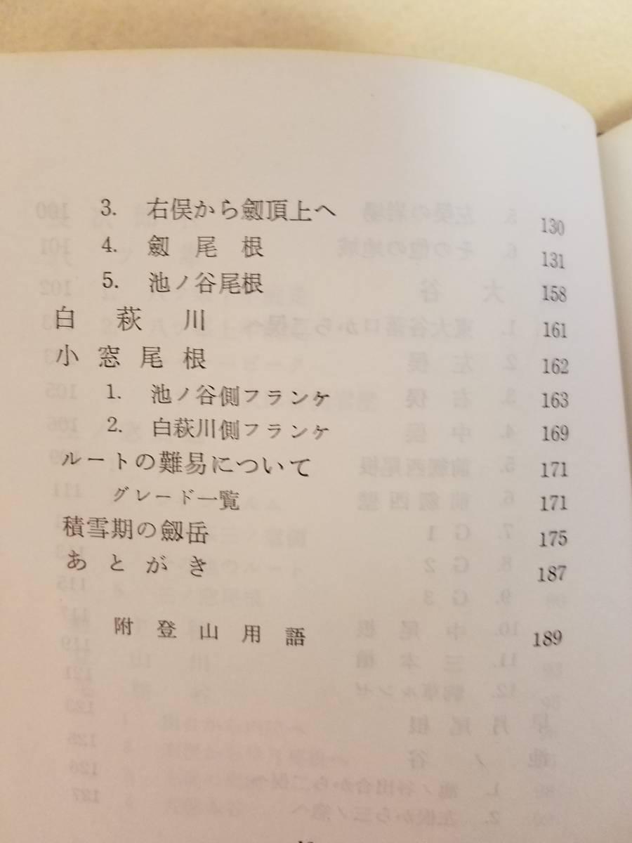 本 書籍 古書 登攀ルート解説第2版 築地書館 剣岳 岩登 希少 詳説ガイドブック 昭和47年出版_画像5