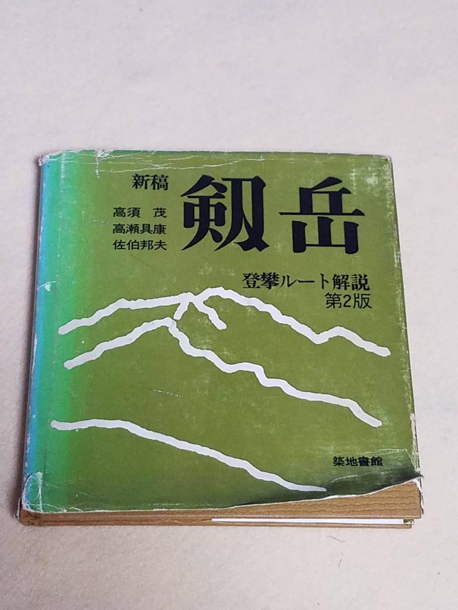本 書籍 古書 登攀ルート解説第2版 築地書館 剣岳 岩登 希少 詳説ガイドブック 昭和47年出版_画像1