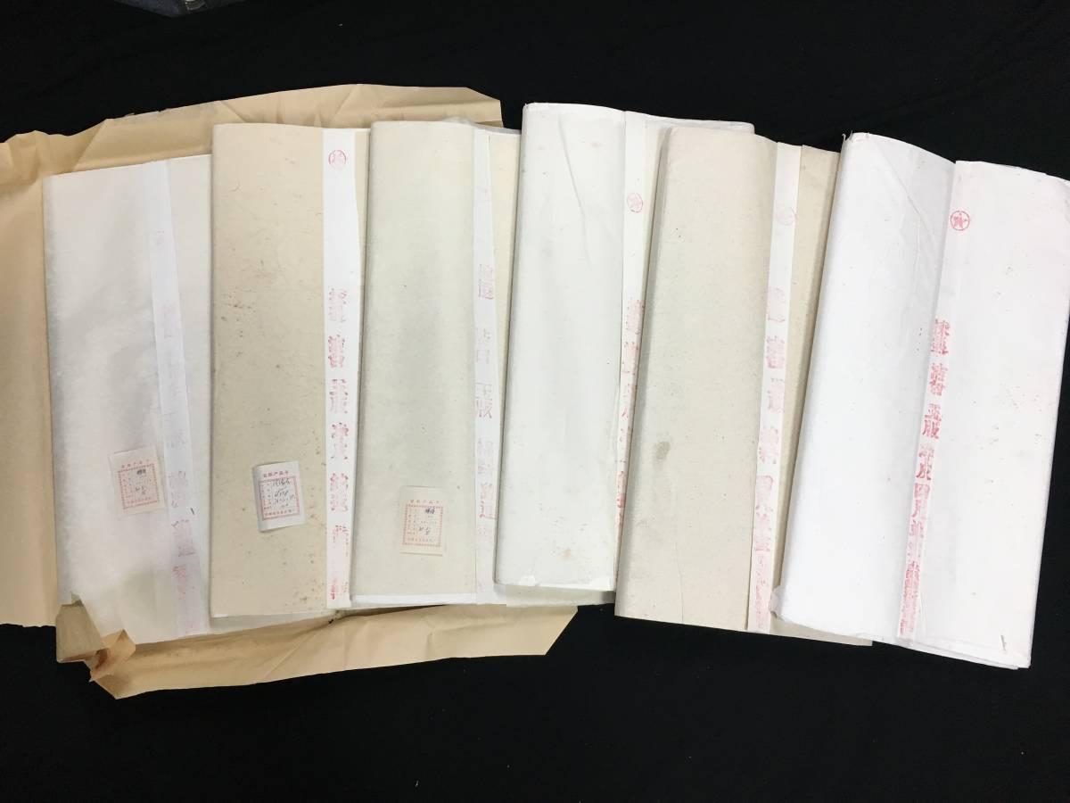 ...中国 古紙 紅星牌四尺単宣 六反(600枚/69×138cm) 綿連 1970年~80年代 一部カ