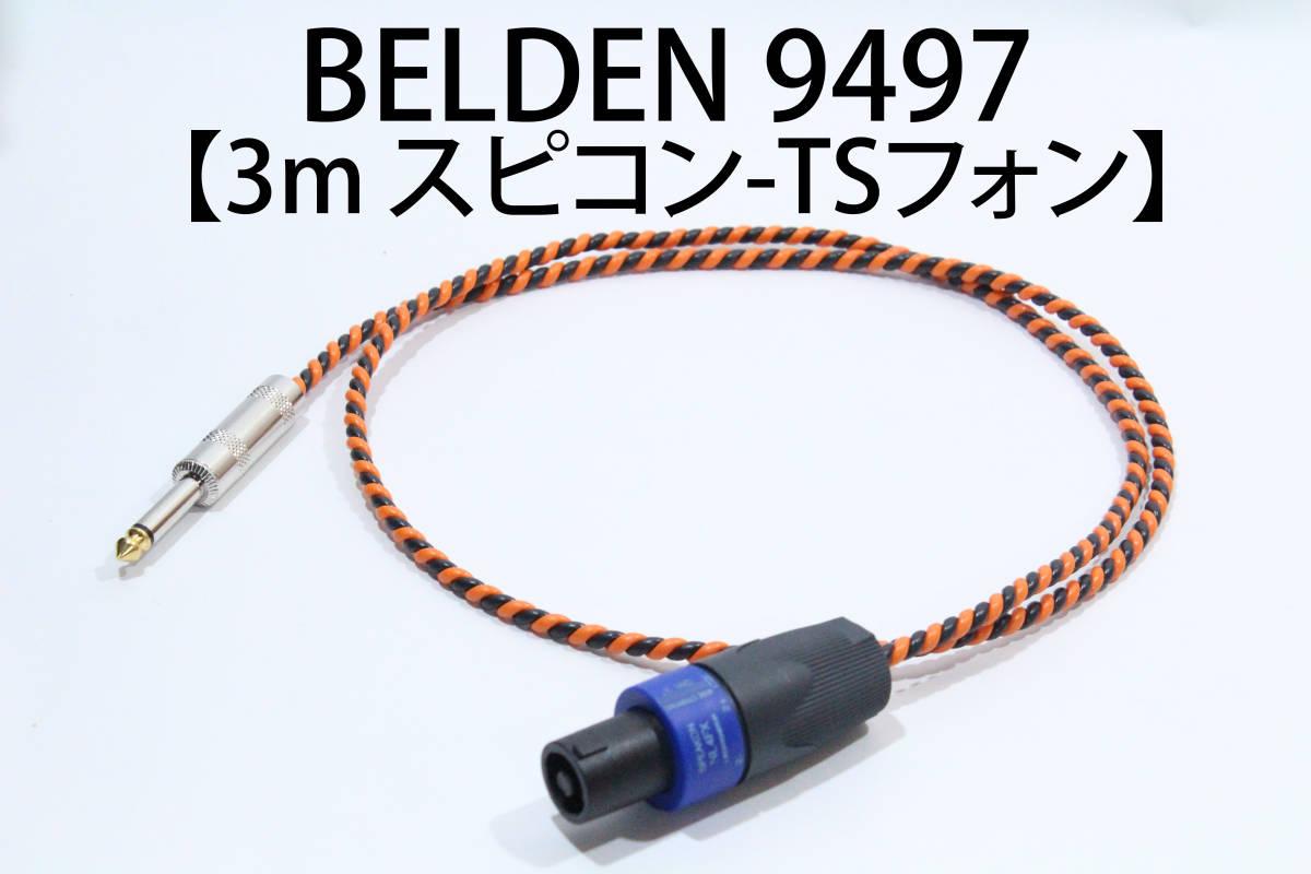 BELDEN 9497 【スピーカーケーブル 3m スピコン-TSフォン 】 送料無料 ベルデン アンプ ギター ベース ウミヘビ