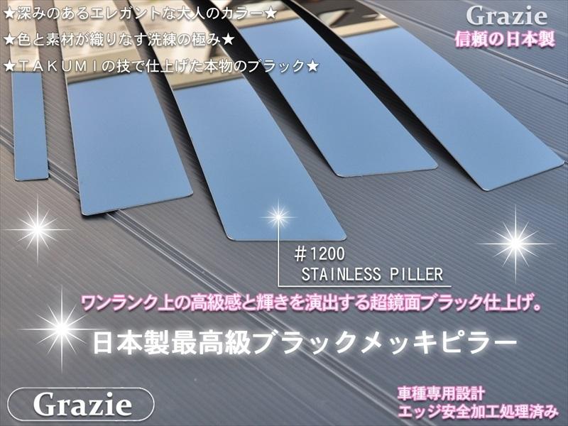 *Grazie製*日本製 最高峰プレミアム!超鏡面ブラックメッキピラー レクサスGS 430 350 450h B付.B無選択可/4p 艶煌_画像1